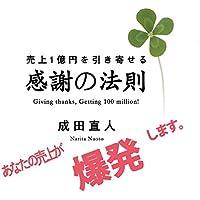 売上1億円を引き寄せる感謝の法則 (livedoor Publishing)成田直人