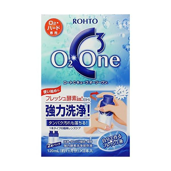 ロートCキューブ オーツーワン 酸素透過性ハード...の商品画像