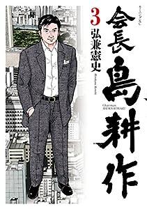 会長 島耕作 3巻 表紙画像