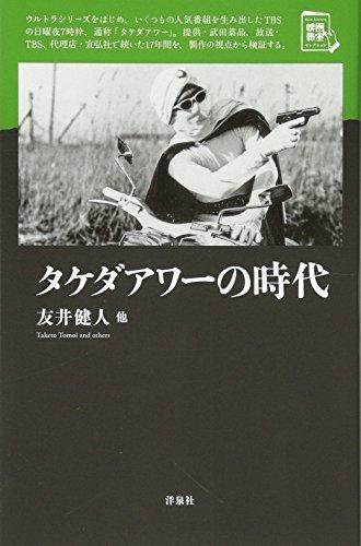 タケダアワーの時代 (映画秘宝セレクション)