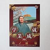 BBM2015大相撲カード【レギュラーカード】No.87縁起物カード/学業成就(逸ノ城)