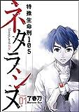 ネタラシヌ~特殊生命刑105~(分冊版) 【Episode1】 (ぶんか社コミックス)