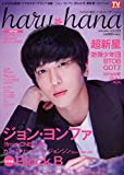 haru*hana VOL.29 2015年 5/2 号 [雑誌]: 週刊TVガイド(関東版) 増刊