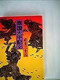 南国太平記 (1979年)