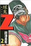 球鬼Z 2巻