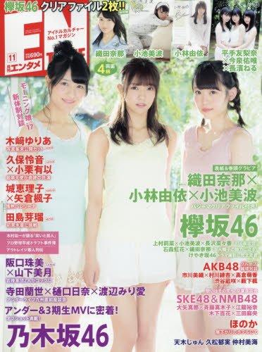 ENTAME(エンタメ) 2017年 11 月号
