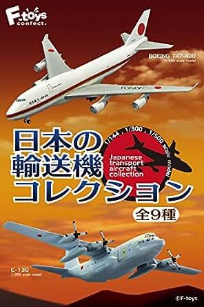 日本の輸送機コレクション 10個入 食玩・ガム(コレクション)