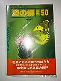 里の蝶基本50 (OUTDOOR PRACTICE) 画像