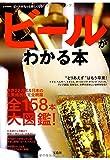 ビールがわかる本 (e-MOOK)