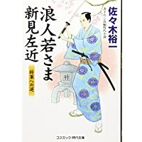 浪人若さま新見左近―将軍への道 (コスミック・時代文庫)