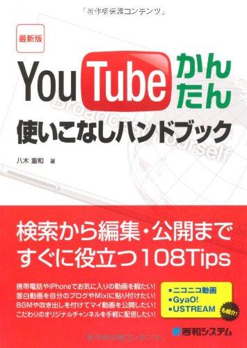 最新版YouTubeかんたん使いこなしハンドブック