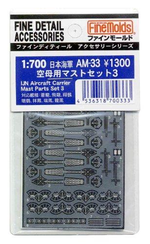 1/700 空母用マストセット3