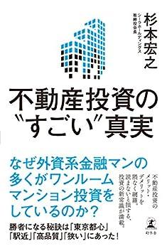 """[杉本宏之]の不動産投資の""""すごい""""真実 (幻冬舎単行本)"""