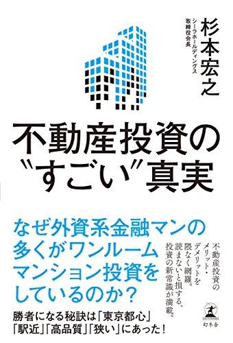 """不動産投資の""""すごい""""真実 (幻冬舎単行本)"""