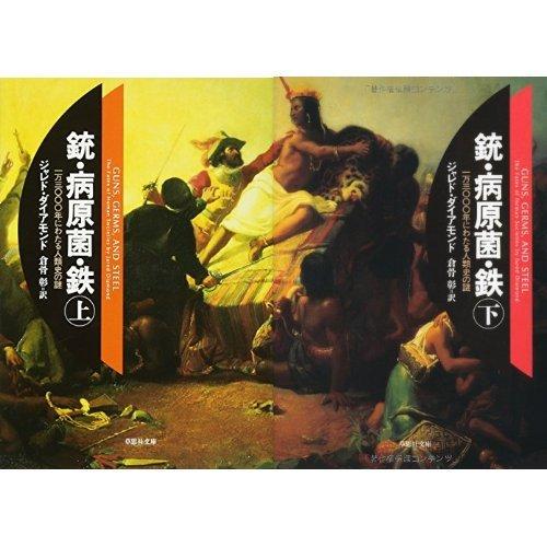 銃・病原菌・鉄 1万3000年にわたる人類史の謎 文庫 (上)(下)巻セット