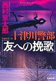 十津川警部「友への挽歌」 (光文社文庫)