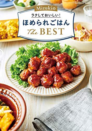 Mizukiのラクしておいしい!ほめられごはんThe BEST (ヒットムック料理シリーズ)