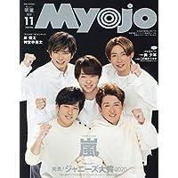 ちっこいMyojo 2020年 11 月号 [雑誌] (Myojo(ミョージョー) 増刊)