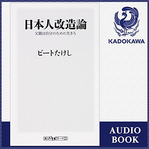 日本人改造論の詳細を見る