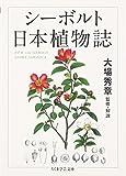 シーボルト 日本植物誌 (ちくま学芸文庫)