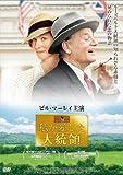私が愛した大統領[DVD]