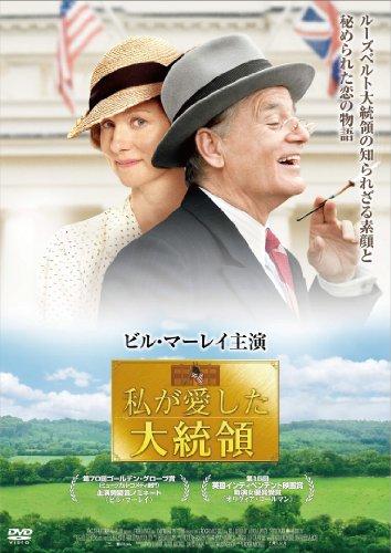 私が愛した大統領 [DVD]の詳細を見る