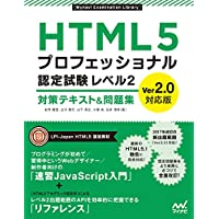HTML5プロフェッショナル認定試験 レベル2 対策テキスト&問題集 Ver2.0対応版 (Mynavi Examination Library)