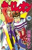 カメレオン(30) (講談社コミックス (2289巻))