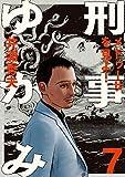 刑事ゆがみ (7) (ビッグコミックス)