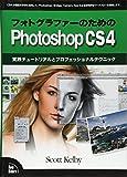 フォトグラファーのためのPhotoshop CS4