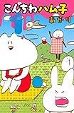 こんちわハム子 / あかり のシリーズ情報を見る