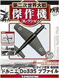 第二次世界大戦傑作機コレクション 66号 (ドルニエDo335 プファイル) [分冊百科] (モデルコレクション付) (第二次世界大戦 傑作機コレクション)