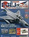 週刊航空自衛隊F-4EJ改をつくる!(122) 2019年 5/22 号