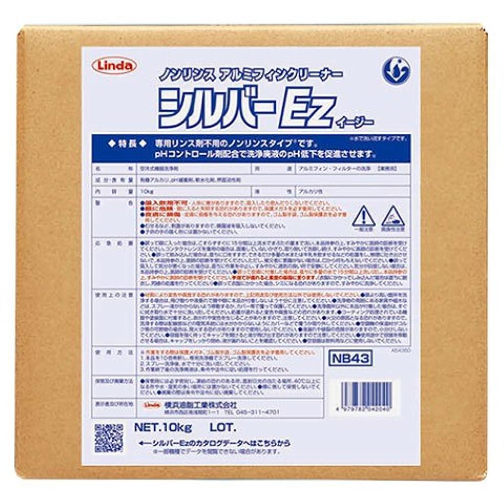 マットする必要がある四横浜油脂工業 シルバーEz 10kg