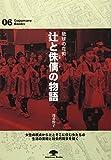 辻と侏儷の物語―琉球の花街 (がじゅまるブックス)