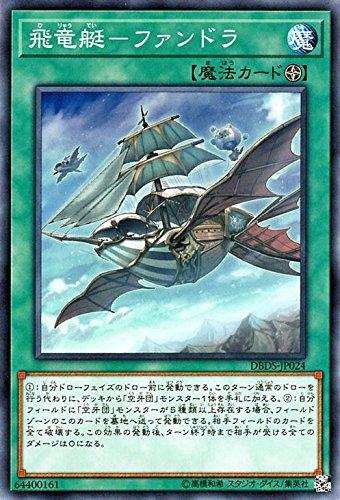 飛竜艇-ファンドラ ノーマル 遊戯王 ダーク・セイヴァーズ dbds-jp024