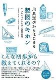 用具選びからはじまる製図のキホン―ル・コルビュジエに学ぶ建築表現