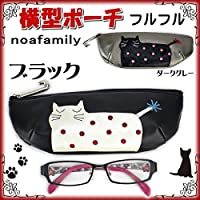 noa family 横型ポーチ フルフル ブラック/ベージュ(メガネケース ペンケース 化粧ポーチ 【ブラック】