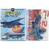 【1】 童友社 1/144 現用機コレクション 第17弾 群青の防人 F-2A 第3飛行隊 2010年戦競参加機 93-8551号機 単品