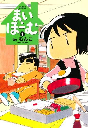まい・ほーむ (1) (バンブーコミックス 4コマセレクション)