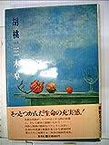 胡桃 (1980年)