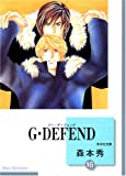 G・DEFEND(16) (冬水社文庫)