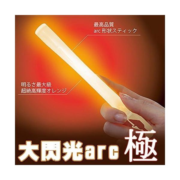 ルミカライト 大閃光アーク 25本入り 「極(...の紹介画像3