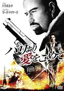 パリより愛をこめて [DVD]