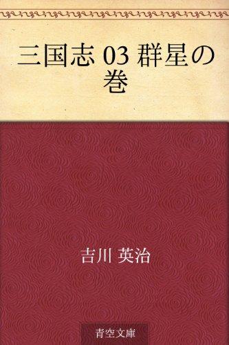 三国志 03 群星の巻