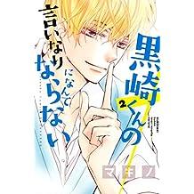 黒崎くんの言いなりになんてならない(2) (別冊フレンドコミックス)