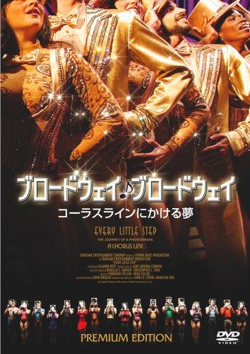 ブロードウェイ♪ブロードウェイ コーラスラインにかける夢 (プレミアムエディション 2枚組) [DVD]の詳細を見る