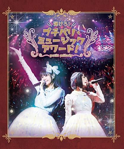 弾けろ!プチパリ・ミュージックアワード! [Blu-ray]