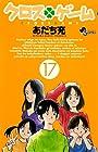 クロスゲーム 第17巻