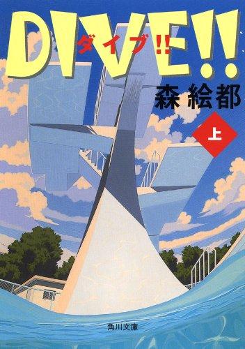 DIVE!! 上 (角川文庫)の詳細を見る